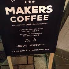 makerscoffee4