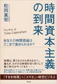 時間資本主義