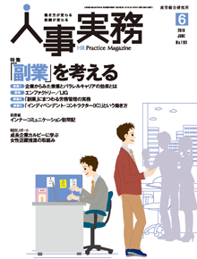 jinjijitsumu_2016_06